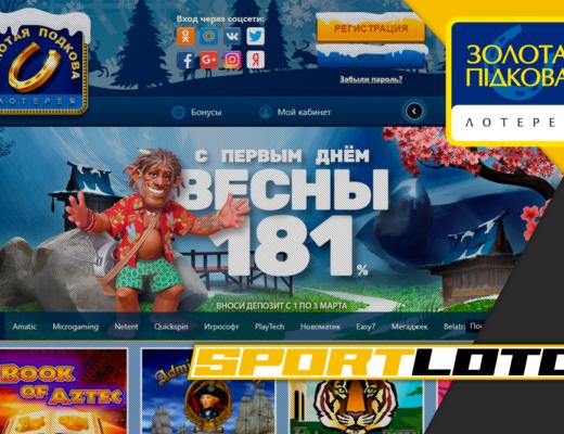 Лотерея Золотая Подкова УНЛ Украина