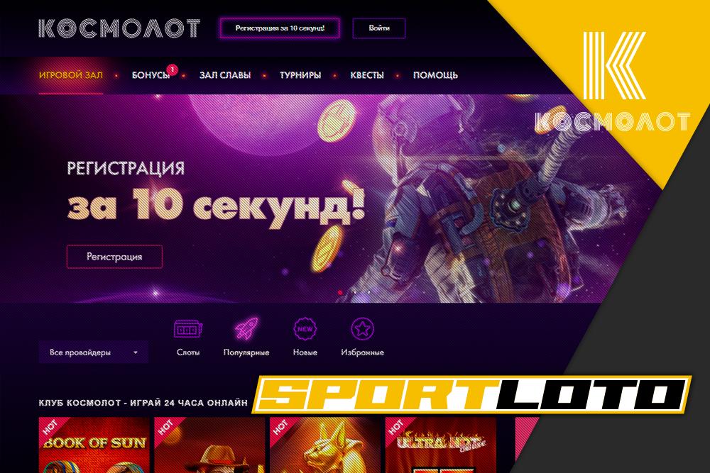 Лотерея космолот онлайн казино