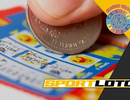 Лотерея Колесо Удачи от МСЛ играть онлайн
