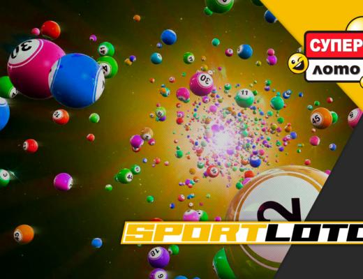 Тиражная лотерея Супер Лото от УНЛ онлайн
