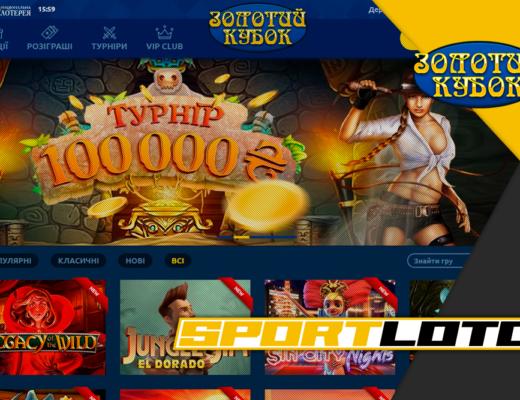 Лотерея Золотой Кубок онлайн