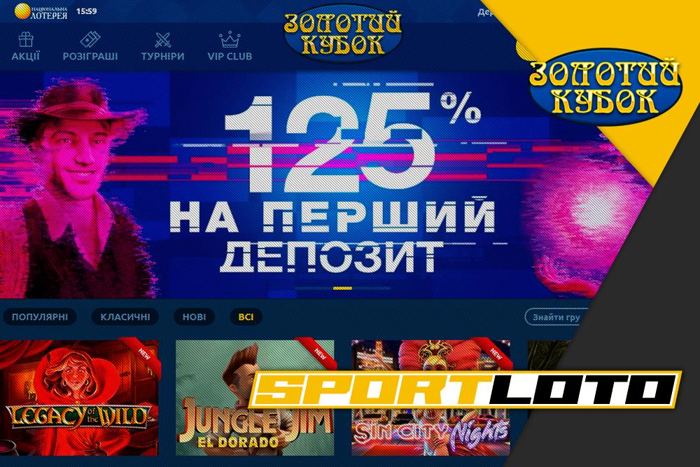 Лотерея Золотой Кубок Официальный сайт