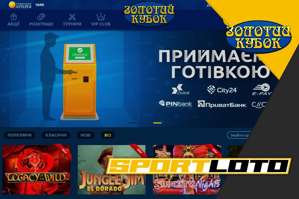 Лотерея Золотой Кубок Бонусы